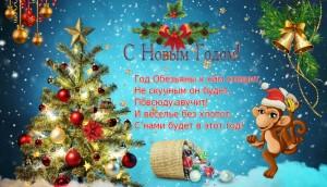 Поздравления-с-Новым-годом-2016-Обезьяны-лучшие