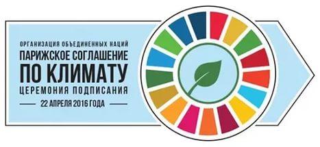 Россия подписала Парижское соглашение по климату.