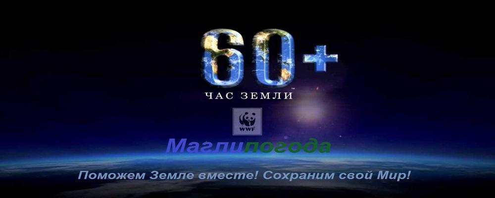Час Земли