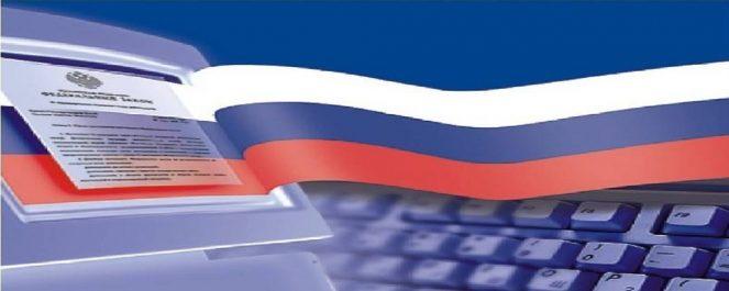 Изменения в законодательстве РФ на 2018 год