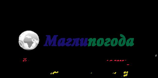 Маглипогода