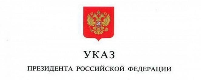 Республика Бурятия и Забайкальский край вошли в состав ДФО