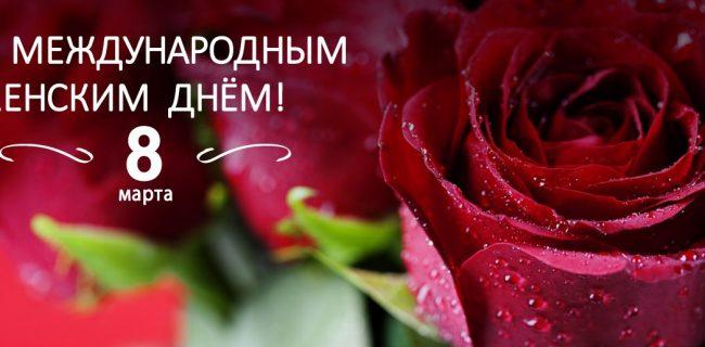 Международный женский день - 8 марта!